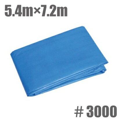 【送料無料】ブルーシート 防水シート レジャーシート ビニールシート #3000 厚手 5.4m×7.2m