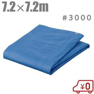 【送料無料】ブルーシート 7.2m×7.2m 厚手 #3000 防水シート レジャーシート ビニールシート 大きいサイズ