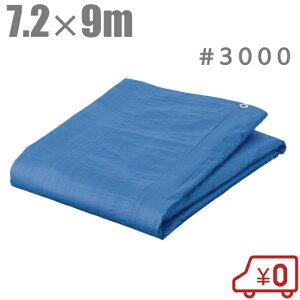 ブルーシート 7.2m×9m 厚手 #3000 防水シート レジャーシート ビニールシート 大きいサイズ