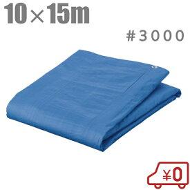 【送料無料】ブルーシート 10m×15m 厚手 #3000 [防水シート レジャーシート ビニールシート 大きいサイズ]
