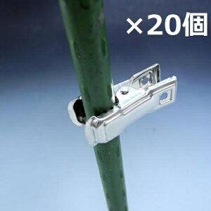 一色本店 トンネル支柱8〜11mm用 ステンレスクリップ 20個 [ネット シート押え トンネルパッカー ビニール 防虫ネット 不織布]