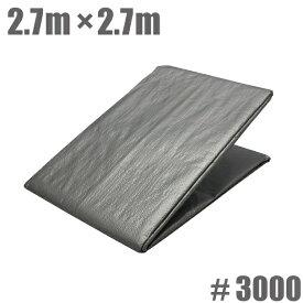UV シルバーシート #3000 2.7×2.7m 防水シート 厚手 UVシート [カバー 屋根 保護 ブルーシート]