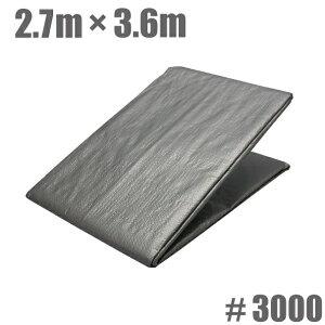 UV シルバーシート #3000 2.7m×3.6m 防水シート 厚手 UVシート カバー 屋根 保護 ブルーシート