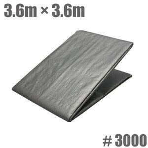 UV シルバーシート #3000 3.6×3.6m 防水シート 厚手 UVシート カバー 防雪 屋根 保護 ブルーシート