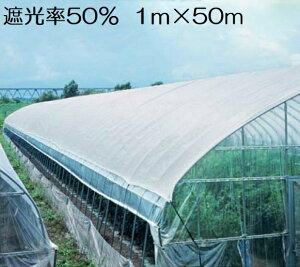 遮光ネット 白 1m×50m 遮光率50% 農業用遮光シート 日よけ 日除け 農業用ネット