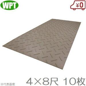 WP 農業用 養生敷板 厚型ディバン48 ×10枚セット 養生板 コンパネ プラシキ