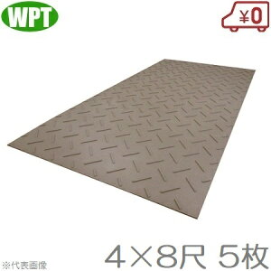 WP 農業用 養生敷板 厚型ディバン48 ×5枚セット 養生板 コンパネ プラシキ