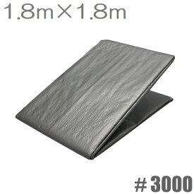 UV シルバーシート #3000 1.8m×1.8m 防水シート 厚手 UVシート [カバー 屋根 保護 ブルーシート]