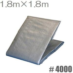 UV剤入 シルバーシート UVシート 超厚手 #4000 1.8×1.8m 遮熱シート 防水シート UVシート カバー 屋根 保護 防雪 ブルーシート