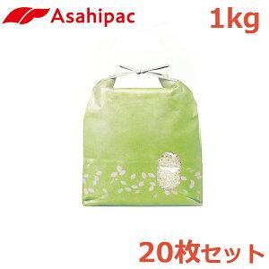 アサヒパック 米袋 紙 1kg 20枚セット パステルカラーわかくさ おしゃれ バッグ 紐付き クラフト紙 新米 玄米