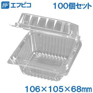 エフピコチューパ 果物 野菜トレー トレイ フードパック 100個セット VF-150AP 透明容器 クリアパック 惣菜 ミニトマト 保存