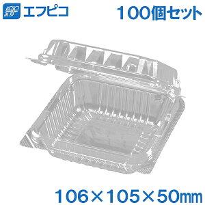 エフピコチューパ 果物 野菜トレー トレイ フードパック 100個セット VF-100AP 透明容器 クリアパック 惣菜 ミニトマト 保存