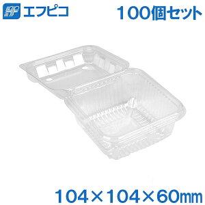 エフピコチューパ 果物 野菜トレー トレイ フードパック 100個セット VF-30R-AP 透明容器 クリアパック 惣菜 ミニトマト 保存