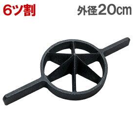 両手竹割り器 孟宗竹用 6つ割 200mm 鋳物製 竹割 道具 鉈
