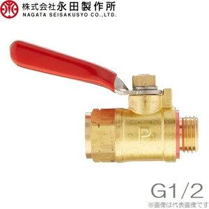 永田製作所 ハイタッチコック 13mm (G1/2) 動噴ノズル 動噴ホース スプレーホース 動力噴霧器