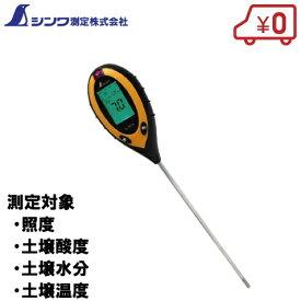 【送料無料】シンワ デジタル 土壌酸度計 照度計 土中水分計 地温計