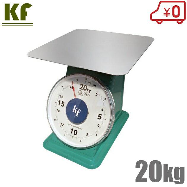 【送料無料】はかり 20kg用 上皿秤 [上皿はかり 秤 アナログ 農業資材 農機具 農業用品 計り 測り 量り]