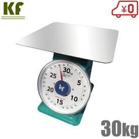 はかり 30kg用 上皿秤 上皿はかり 秤 アナログ 農業資材 農機具 農業用品 計り 測り 量り