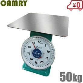CAMRY はかり 50kg用 上皿秤 [上皿はかり 秤 アナログ 農業資材 農機具 農業用品 計り 測り 量り]
