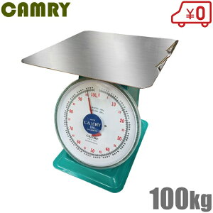 CAMRY はかり 100kg用 上皿秤 [上皿はかり 秤 農業資材 大型 農機具 農業用品]