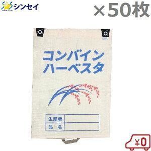 コンバイン袋 取手付き 50枚セット [米袋 もみがら袋 籾殻袋 稲刈り 収穫袋 農業資材]