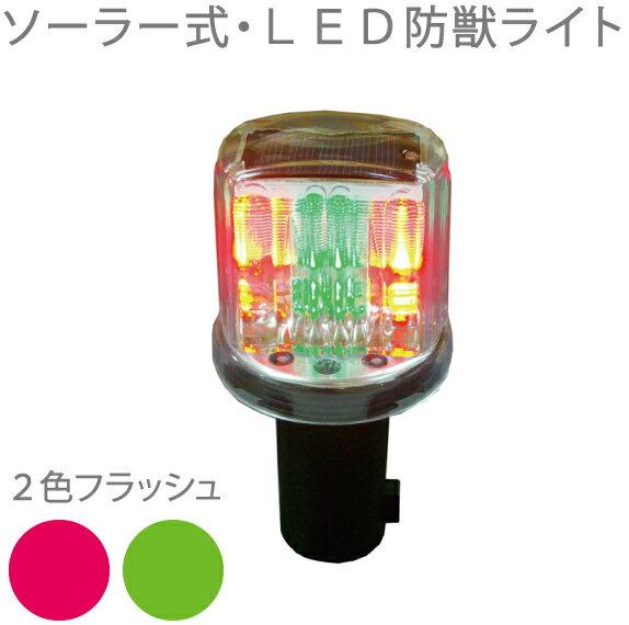 防獣ライト ソーラー式撃退ライト SR-01 センサー付き LEDライト [工事灯 獣除け 鹿 イノシシ対策 駆除 害獣忌避 害獣対策]