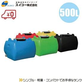 【法人様限定】スイコー ホームローリータンク 500L 5色 [土木 農業資材 農業用タンク 雨水タンク 貯水タンク 防災 災害]