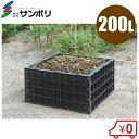 サンポリ 堆肥枠 肥料枠 200L S-07 小容量タイプ [肥料ワク 肥料わく 有機 用土 農業用品 ガーデニング]