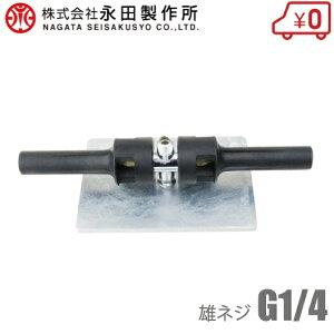 永田 W噴流 攪拌機 G1/4 [カクハンキ 動力噴霧器 動噴 農薬 農業資材]