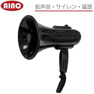 AINO 防鳥防獣用品 防獣フォーン MG60 [イノシシ対策 鹿よけ 拡声器 ハンドマイク]