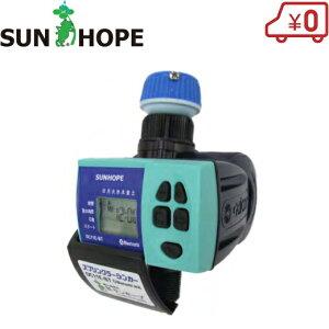 サンホープ 散水タイマー DC11E-BT 自動水やり器 自動水やり機 散水機 灌水タイマー