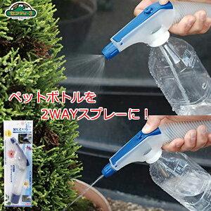 セフティー3 加圧式スプレー 霧吹き ペットボトル 取り付け ノズル ミスト ジェット 切替 水やり 散水器具 ガーデニング