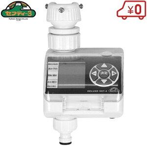 【送料無料】セフティ3 自動水やり器 自動水やり機 散水機 散水タイマー デラックス SST-4