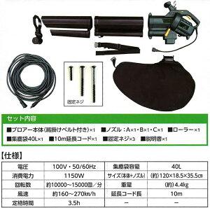 W-POWERブロアーバキュームブロワー落ち葉掃除機BLV1150W[集塵機家庭用屋外]