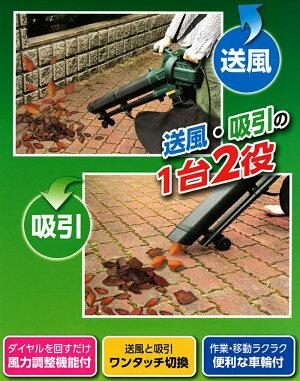 WPブロアーバキュームブロワー落ち葉掃除機BLV1150W[集塵機家庭用屋外]