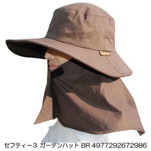 セフティ3ガーデンハット2WAY[ガーデニング帽子日よけ首ガード農業農作業用作業服つば広おしゃれ]