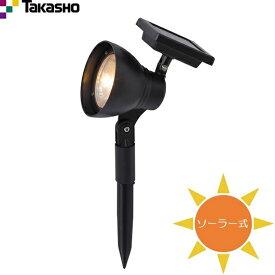 タカショー ソーラーライト LGS-79 ガーデンライト 屋外 LEDライト 照明 おしゃれ 庭 置物 ランタン