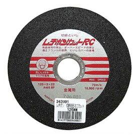 レヂボン レヂボンカットRC 125X2X22 外径:125mm 孔径:22mm 一般鋼切断 鋳鉄切断 切断砥石 切断といし ディスクグラインダー用