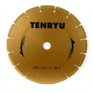 TENRYU ダイヤモンドカッター 乾式用 255X2.5X25.4 外径:255mm 内径:25.4mm [切断作業 切断工具 天龍] エンジンカッター用