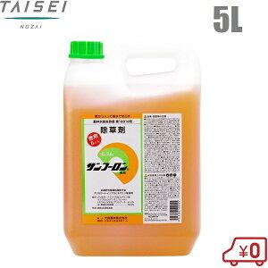 大成農材 除草剤 強力 サンフーロン 5L 噴霧器 散布機 ジェネリック 液剤 液体 希釈
