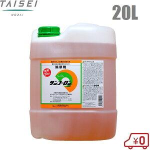 大成農材 除草剤 強力 サンフーロン 20L 噴霧器 散布機 ジェネリック 液剤 液体 希釈