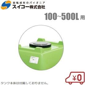 スイコー ホームローリー100L〜500L用蓋 [ローリータンク用 農業用 貯水タンク用]