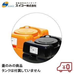 スイコー スーパーローリーSLT200L/300L用蓋 [ローリータンク用 農業用 貯水タンク用]