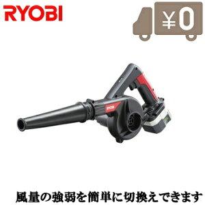 【送料無料】リョービ ブロワー 落ち葉 掃除機 充電式 ブロアー 送風機 BBL-120 セット商品
