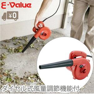 E-Value ブロワ バキューム ブロアー ブロワー 落ち葉 掃除機 集塵機 EBL-500V [送風機 屋外 落ち葉集め 掃除道具]