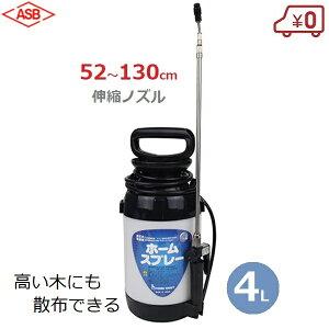 ホームクラフト 蓄圧式噴霧器 4L 4RD HPS-3140 手動式 噴霧機 除草剤 散布機 消毒液 散水機 スプレー