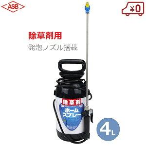 ホームクラフト 蓄圧式噴霧器 除草剤用 4L 4RD HPS-3040W 発泡スプレー 手動式 噴霧機 散布機