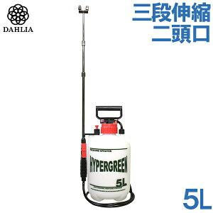 ダリヤ 噴霧器 蓄圧式 5L 3段伸縮二頭口ノズル T-5900 農薬散布器 散水器 伸縮式 消毒 除草剤 園芸