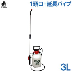 ダリヤ 噴霧器 蓄圧式 3L 一頭口 #3001 延長ノズル付 除草剤 散布機 消毒液 散水機 スプレー