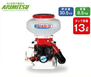 【送料無料】有光工業 背負式 動力散布機 13L SGE-3013[動力噴霧器 肥料 農薬 散布 散布機 除草剤 消毒]